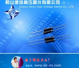 高压二极管HVR200 30mA/20KV,<100nS 本体φ4.2×15引线0.8 mm